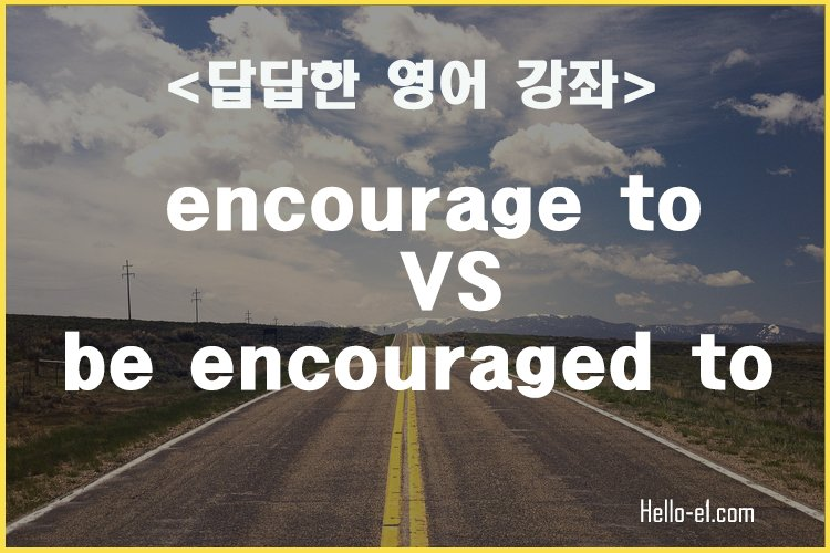 ( 영어문법 ) encourage to / be encouraged to 차이점
