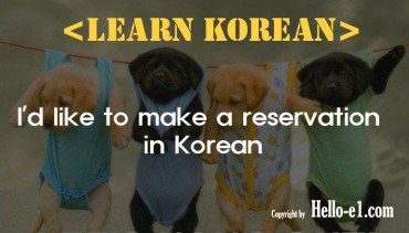I'd like to make a reservation in Korean