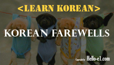 (audio file) say goodbye in Korean / Korean farewells