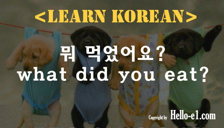 what did you eat in Korean, what you gonna eat in Korean
