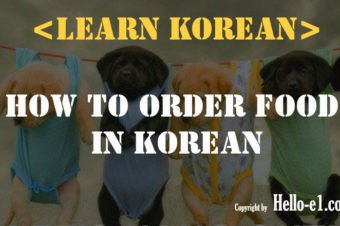 How to order food in Korean