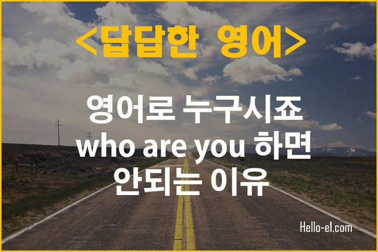 [Hello-e1] 영어로 누구시죠 who are you 하면 안돼는 이유