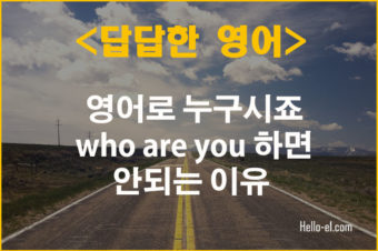[Hello-e1] 영어로 누구세요 who are you 는 좀 그렇다