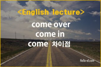 [Hello-e1] come , come in , come over 차이점