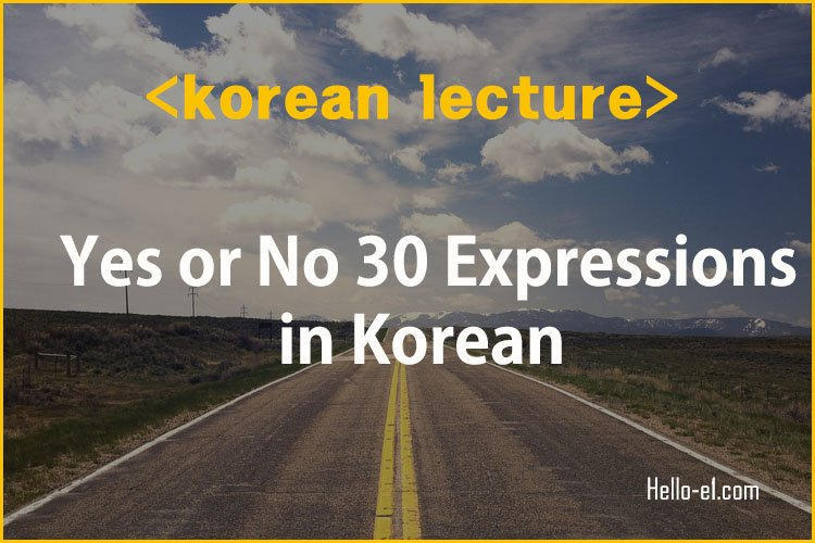 Yes or No 30 Expressions in Korean