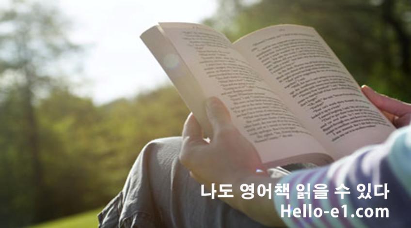 [나도 영어책 읽을 수 있다] 영어독해   (2강)