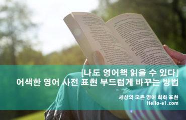 [나도 영어책 읽을 수 있다]어색한 영어사전 표현 부드럽게 바꾸는 방법  (4강)