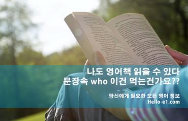 [나도 영어책 읽을 수 있다] 문장속 who 먹는 건가요? (5강)