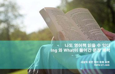 [나도 영어책 읽을 수 있다] 복잡한 영어문장 해석법   (3강)