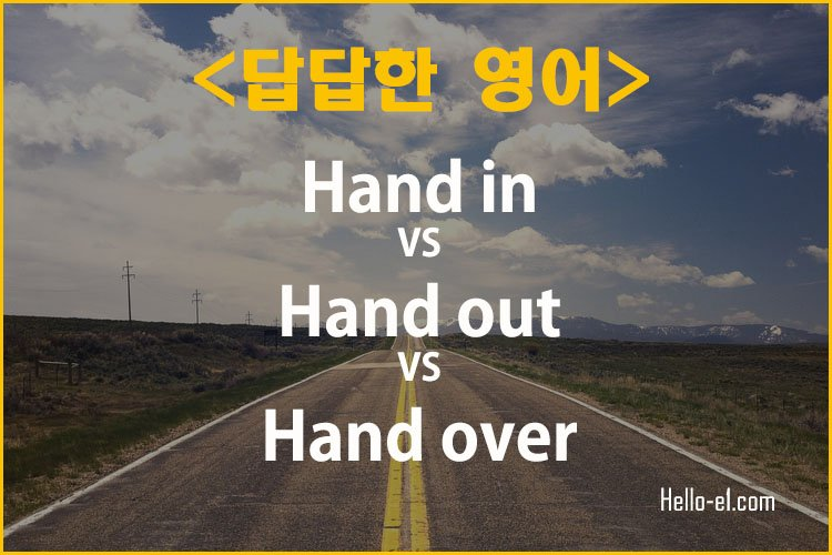 hand in hand out hand over 차이점