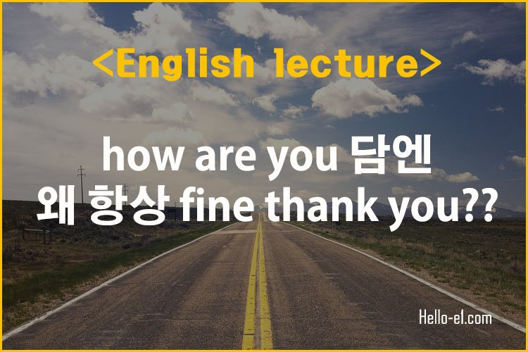 how are you 담엔 왜 항상 fine thank you