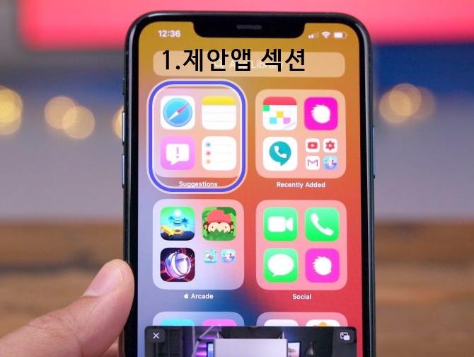 앱보관함 제안 아이폰 앱보관함 삭제 끄기 (1분에 정리하기)