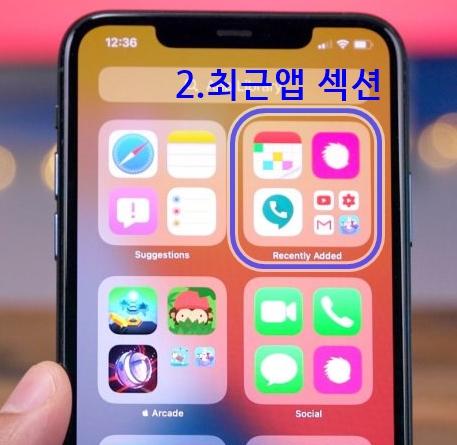 앱보관함 최근 아이폰 앱보관함 삭제 끄기 (1분에 정리하기)
