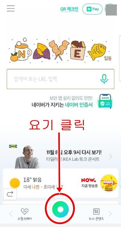 720 qr코드 네이버로 당첨 앱으로 확인하기 1 연금복권 720 qr코드 30초 확인법(네이버,다음)