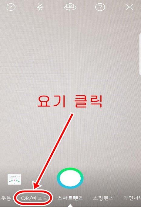 720 qr코드 네이버로 당첨 앱으로 확인하기 3 연금복권 720 qr코드 30초 확인법(네이버,다음)