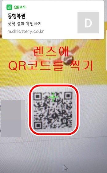 720 qr코드 네이버로 당첨 앱으로 확인하기 4 연금복권 720 qr코드 30초 확인법(네이버,다음)
