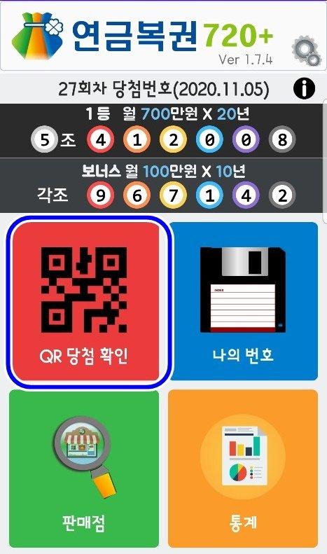 720 qr코드 로 당첨 앱으로 확인하기 2 연금복권 720 qr코드 30초 확인법(네이버,다음)