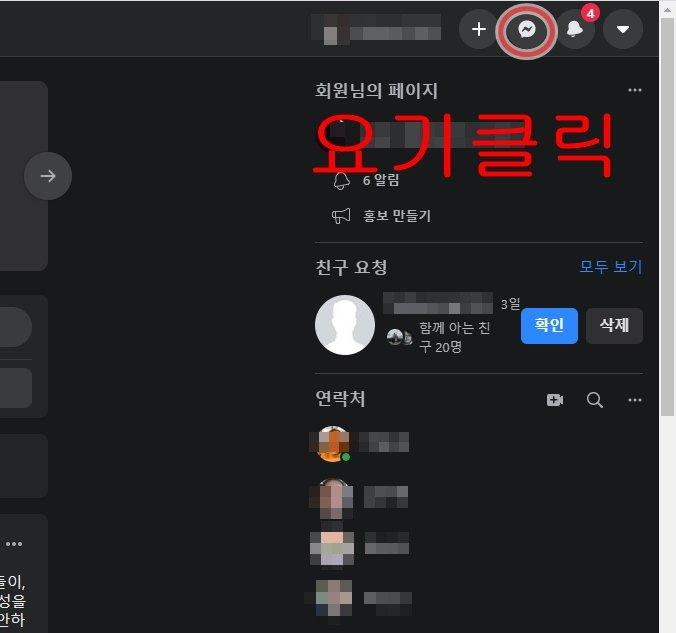 페북 차단 확인법