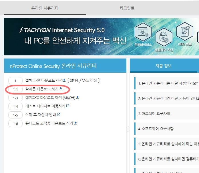 nprotect online security 삭제하는법 nprotect online security 지우는법 2가지(강제삭제법)