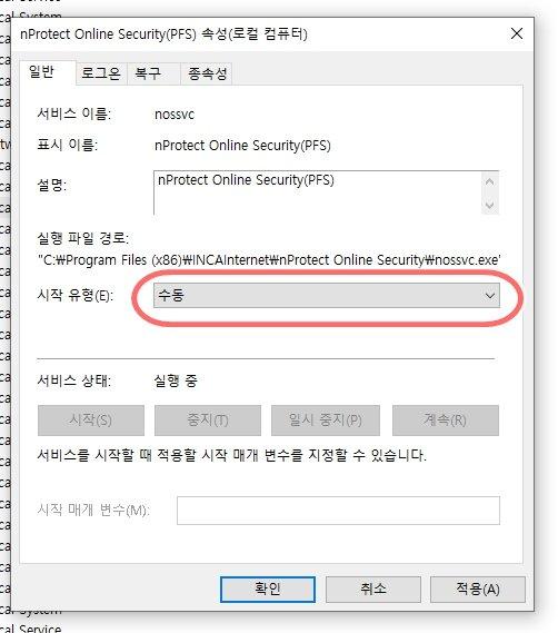 nprotect online security 지우는법2 nprotect online security 지우는법 2가지(강제삭제법)