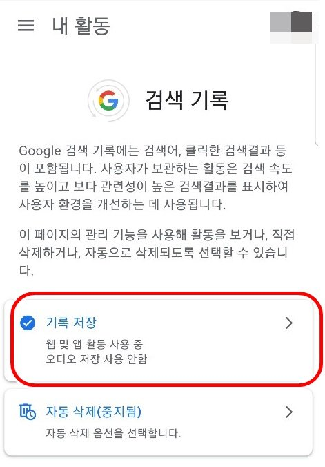 구글 검색기록 끄는법 4 구글 검색기록 끄기 (10초)