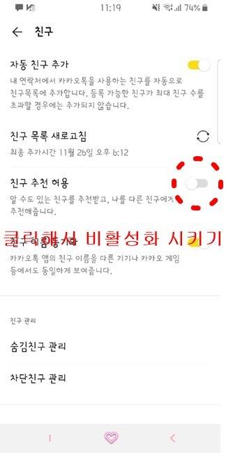 친구추천 허용 카톡 친구추천 안뜨게 하기(10초 해결)
