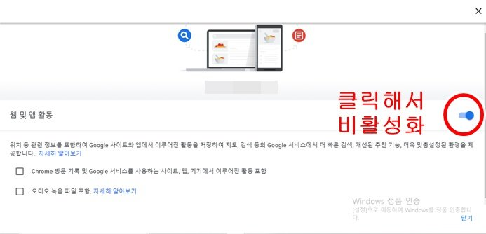pc에서 구글 검색기록 끄는법 1 구글 검색기록 끄기 (10초)