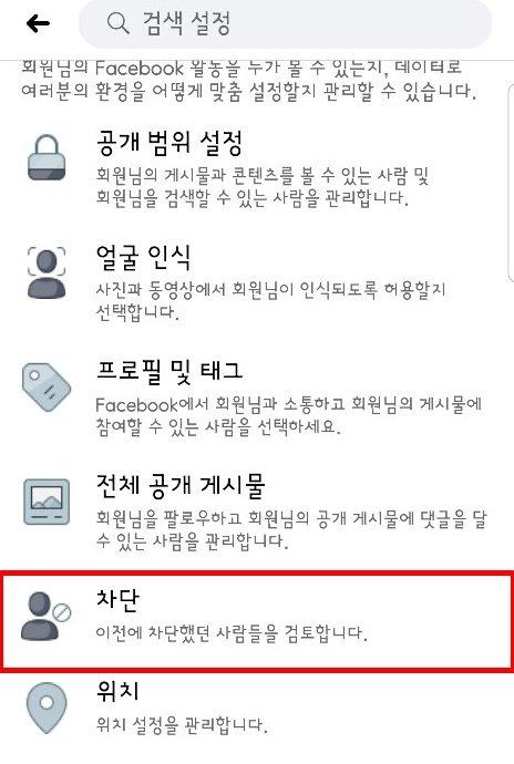 페북 차단 푸는법3 페북 차단 푸는법(10초 해결)
