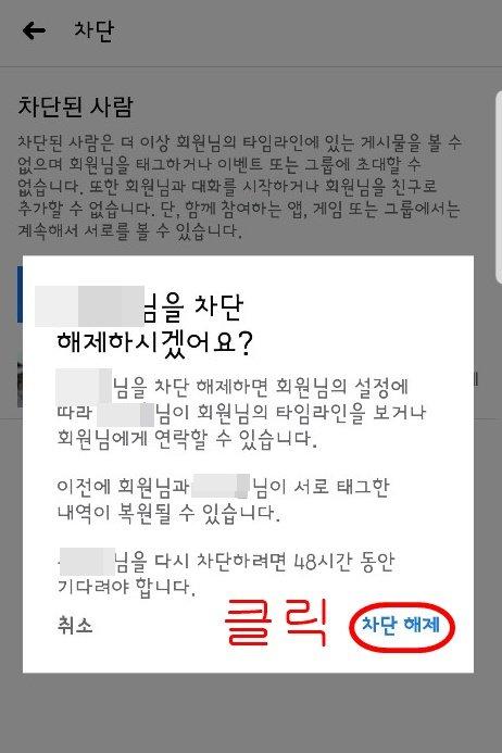 페북 차단 푸는법5 페북 차단 푸는법(10초 해결)