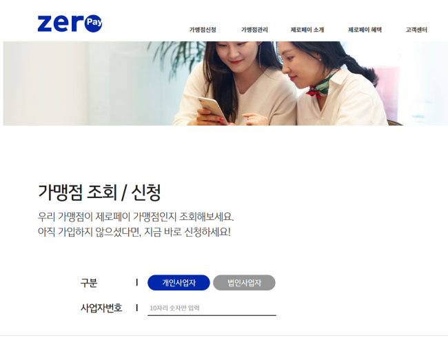 선결제 서울사랑상품권 가맹점 위치 찾기