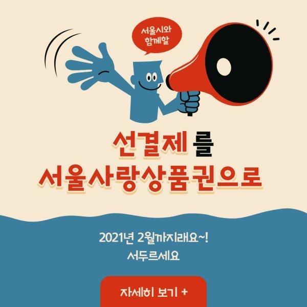 입력해주세요. 001 1 선결제 서울사랑상품권 가맹점 10초 확인법