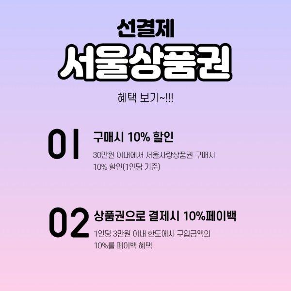 입력해주세요. 002 선결제 서울사랑상품권 가맹점 10초 확인법