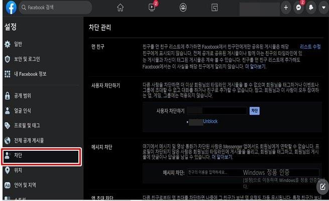 페이스북 차단 푸는법