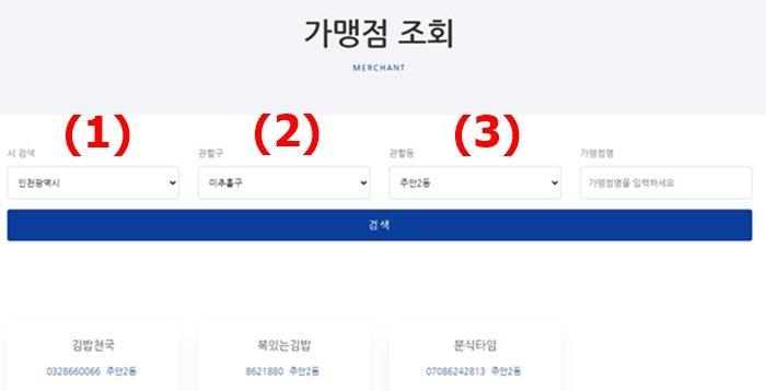 사용처 확인하는법2 꿈자람카드 잔액조회 및 사용처 3초 확인법