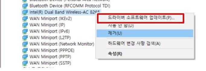노트북 와이파이 아이콘 사라짐