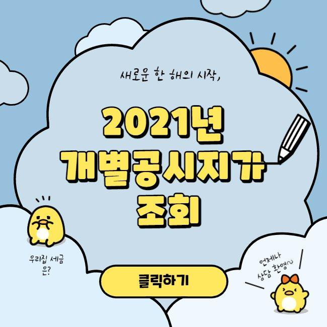2021년 개별공시지가 조회 하는법 001 2021년 개별공시지가 조회 (5초만에 해결)